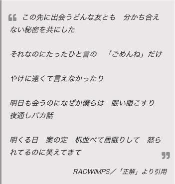 歌詞 正解 正解/RADWIMPSの歌詞