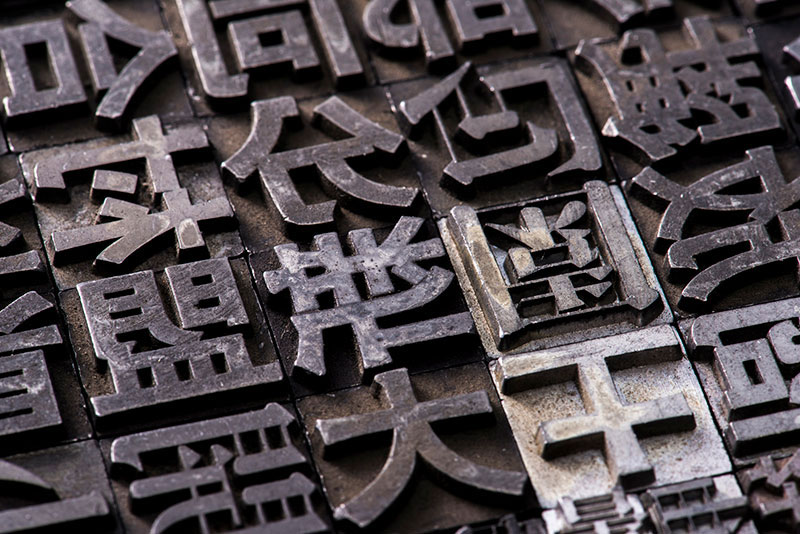 あと を た た ない 漢字