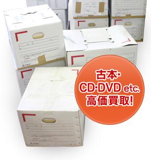 古本・CD・DVDetc. 高価買取!