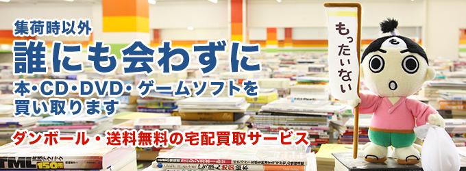 古本・本・CD・DVD買取します!