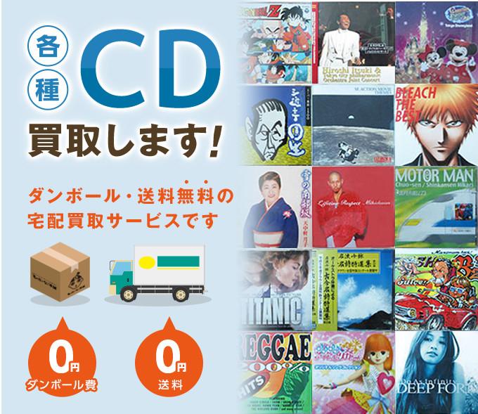 各種CD買取いたします
