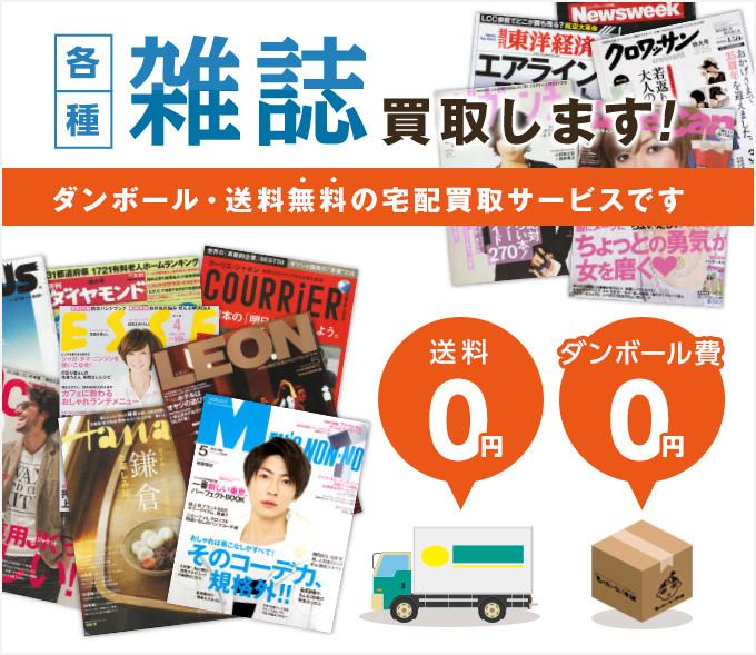 各種雑誌買取いたします
